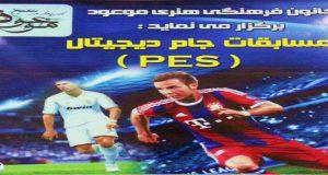 مسابقات جام دیجیتال pes 1394