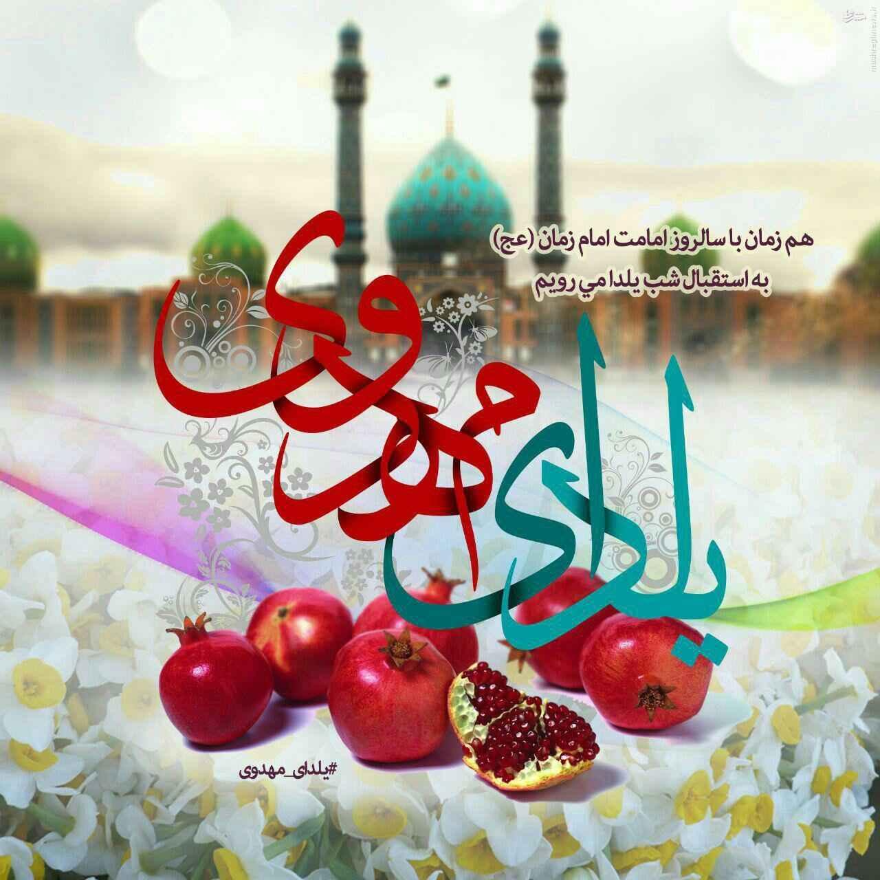 یلدای مهدوی (1)
