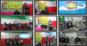 جشن  انقلاب بهمن 94