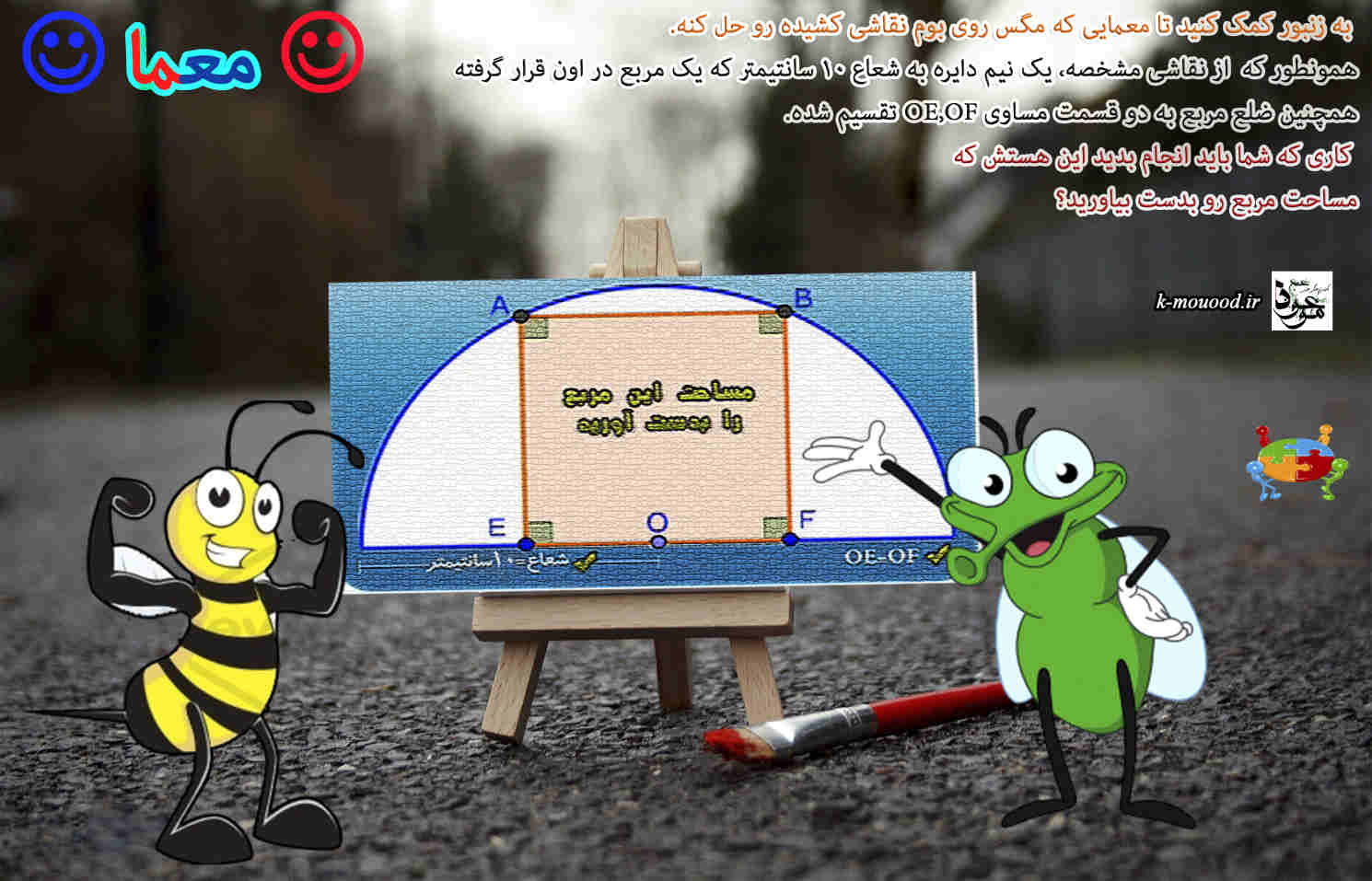 معما زنبور1