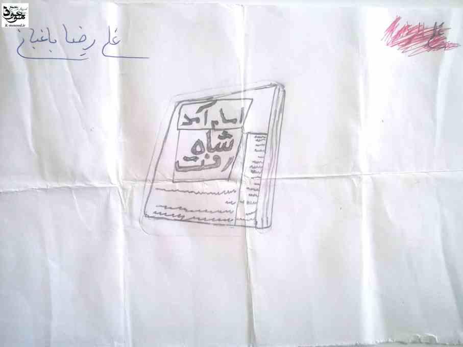 مسابقه نقاشی بهمن 91 (12)
