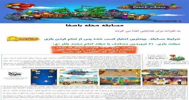 برگزاری مسابقه سبک زندگی ایرانی اسلامی  بازی محله با صفا