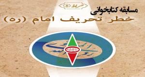 مسابقه کتابخواني تحريف امام