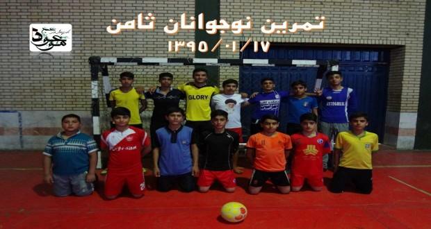 تمرین نوجوانان ثامن 17-01-95 (2)