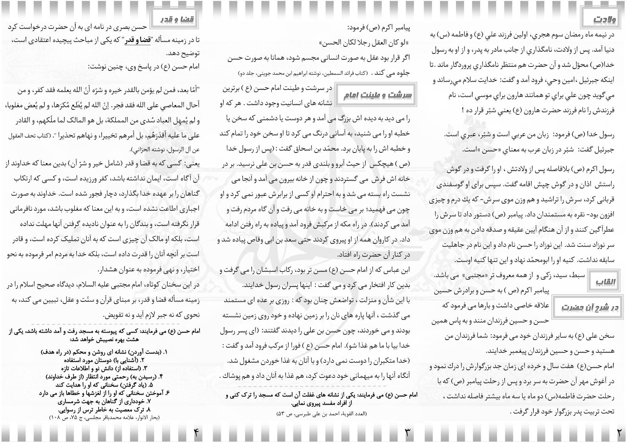 بروشور میلاد امام حسن مجتبی 2