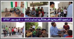 اردوی فرهنگی تفریحی امام زاده