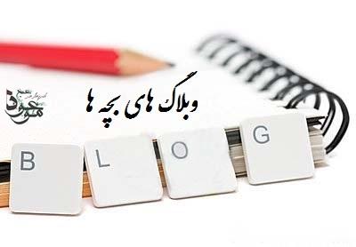 وبلاگ های بچه ها