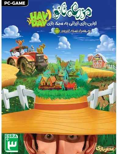 معرفی بازی مزرعه نانو