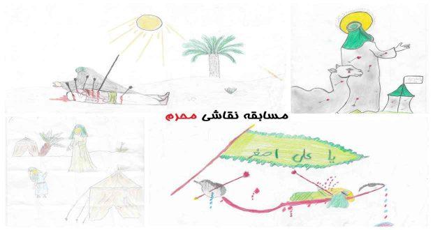 مسابقه نقاشی محرم در کانون موعود